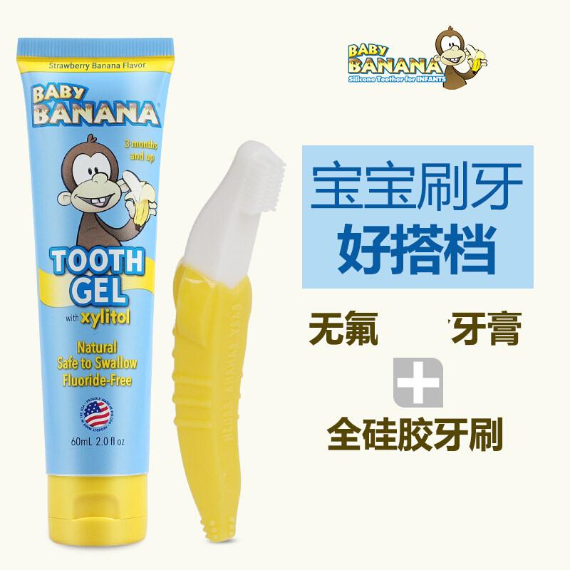 进口正品Baby Banana香蕉宝宝婴儿牙胶咬胶玩具不含BPA