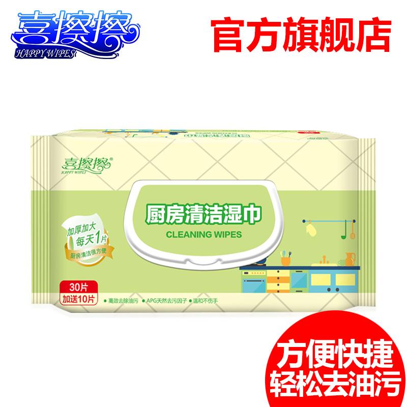 (用33.2元券)喜擦擦厨房湿巾纸清洁去油污厨房地板灶台油烟机40片抽取式湿纸巾