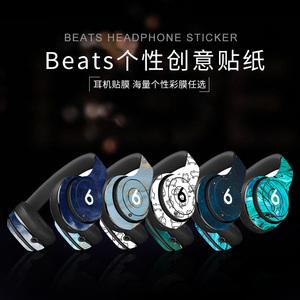Beats solo2solo3头戴式耳机贴纸studio3.0魔音EP pro录音师wireless定制贴膜无线蓝牙配件装饰防刮保护膜套