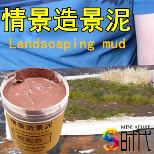 时代微缩模型造景泥彩色情景地形效果泥土diy沙盘景观模型材料