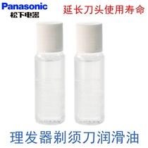 松下理发器原装润滑油 剃须刀 CA35 PGF40 GQ25 PGF80 保养油机油