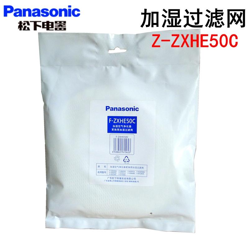 原装松下加湿空气净化器 F-VJL55C 加湿过滤网 F-ZXHE50C滤芯配件