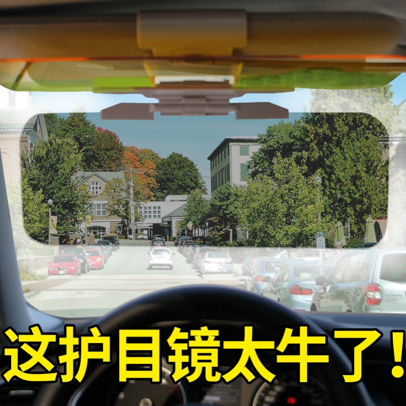Sun visors for day and night use in Chinese cars