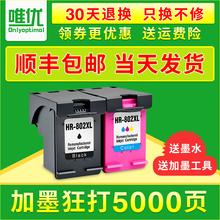 【顺丰】兼容惠普802墨盒HP1050 1000 1510 1010 1011 1102 2050黑彩色hp连供打印机可加墨hp802XL大容量墨盒