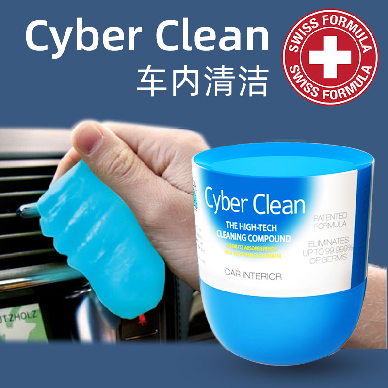 Cyber Clean清洁软胶车内神器泥汽车用品吸尘灰尘沾灰内饰黑科技