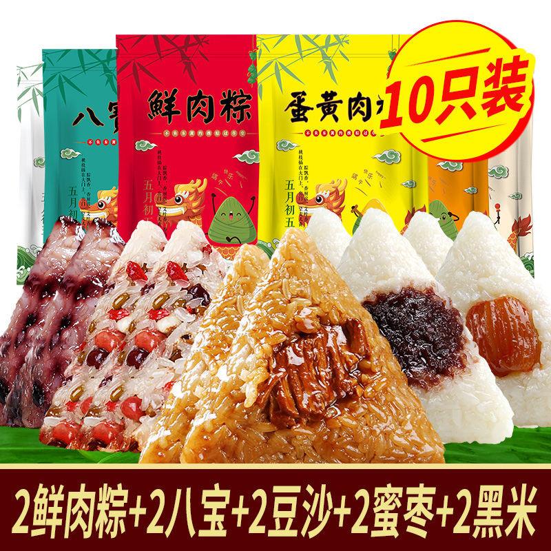 【蛋黄粽子大礼包礼盒装】嘉兴特产共
