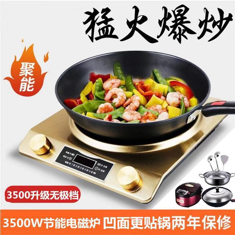 High power induction cooker genuine 3500W concave commercial special fried energy saving induction cooker knob hot pot