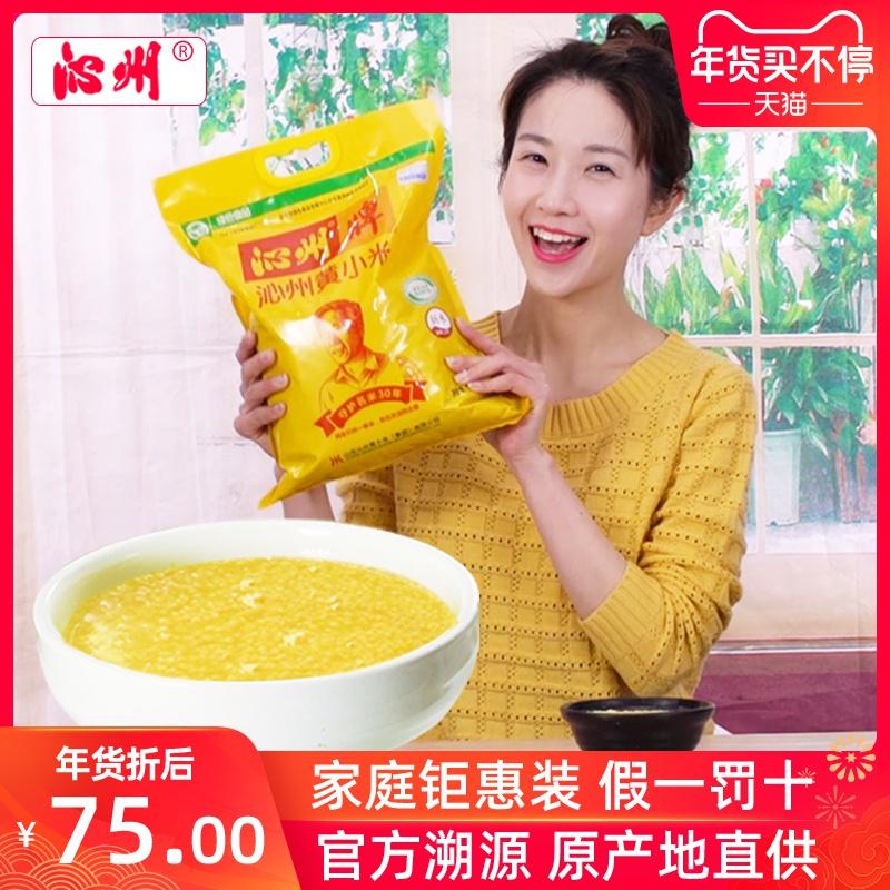 沁州黄小米山西小米粮食杂粮2019新米2.5千克粟-州碧云(沁州旗舰店仅售75元)