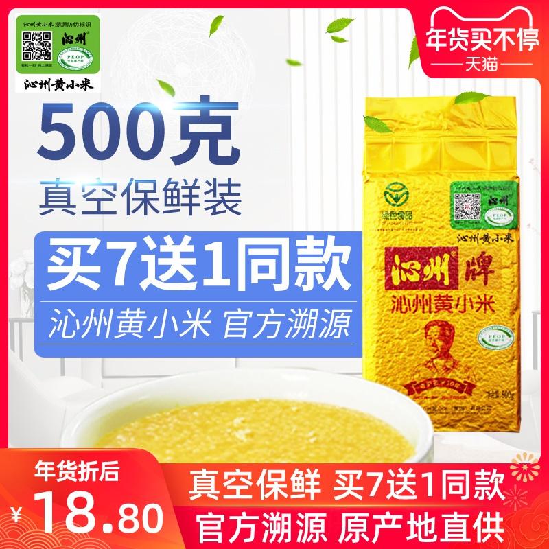 沁州黄小米 粥 山西小黄米新米 食用吃的小 米 子-州碧云(沁州旗舰店仅售18.8元)