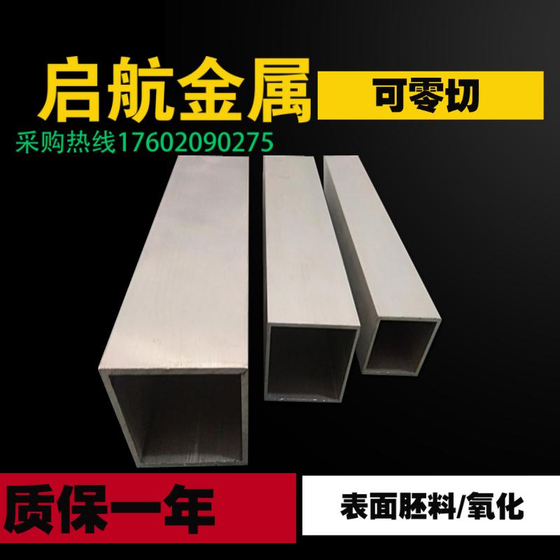 零切6061铝合金方管 铝方管 喷涂铝方管 铝方通 可打孔加工铝管