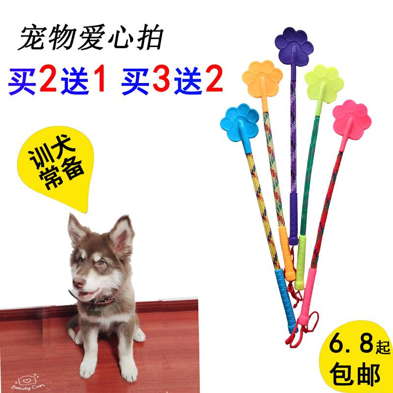 狗狗宠物训狗器神器爱心拍打狗棒训犬棍训导拍训练用品装备鞭用具
