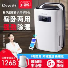 德业除湿机家用静音卧室抽湿机别墅地下室干衣干燥机吸湿器N20A3