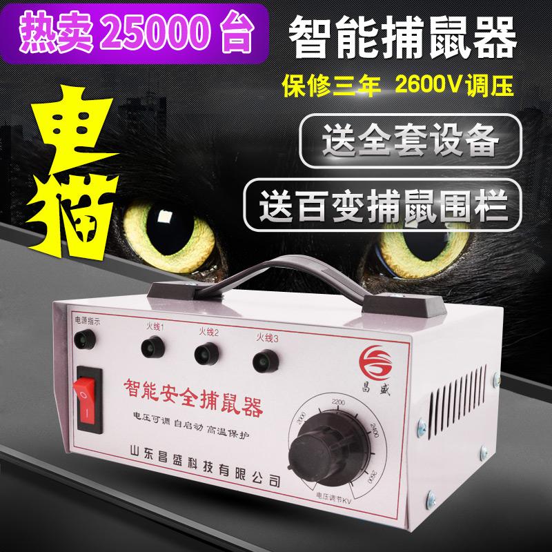 昌盛電貓捕鼠器高壓家用電子滅鼠器機全自動撲夾逮捉老鼠捕鼠神器