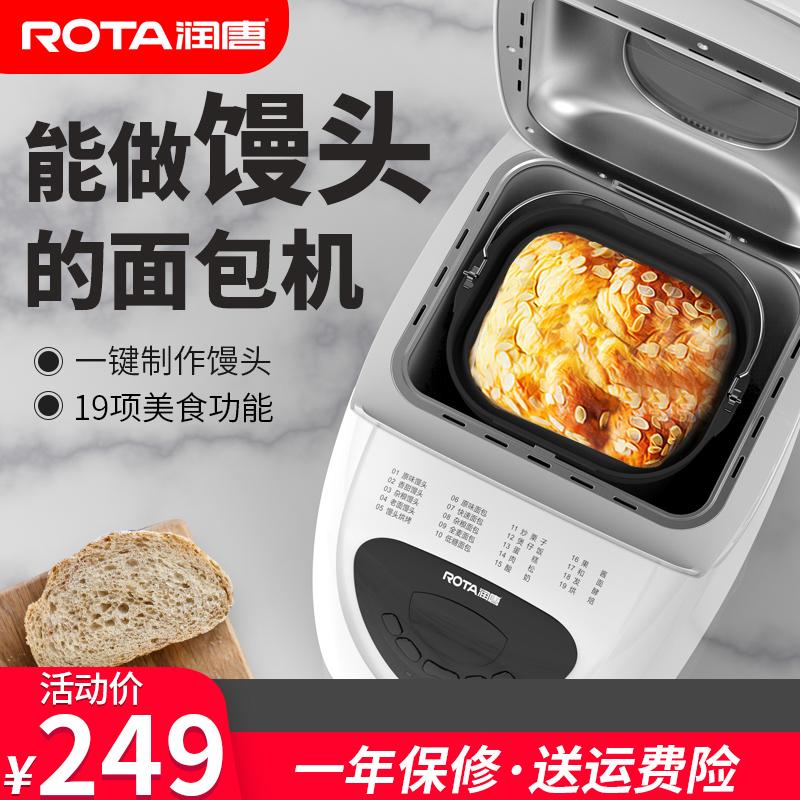 润唐RTBR-8011馒头魔法盒全自动智能家用馒头面包机和面发酵肉松
