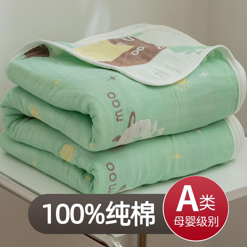 六层纱布毛巾被纯棉单人双人毛巾毯子夏季儿童婴儿午睡盖毯夏凉被