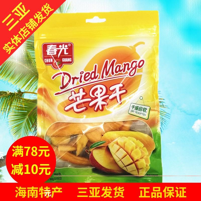 春光芒果干168g 海南特产 果脯蜜饯 三亚热带水果 干果 零食 小吃