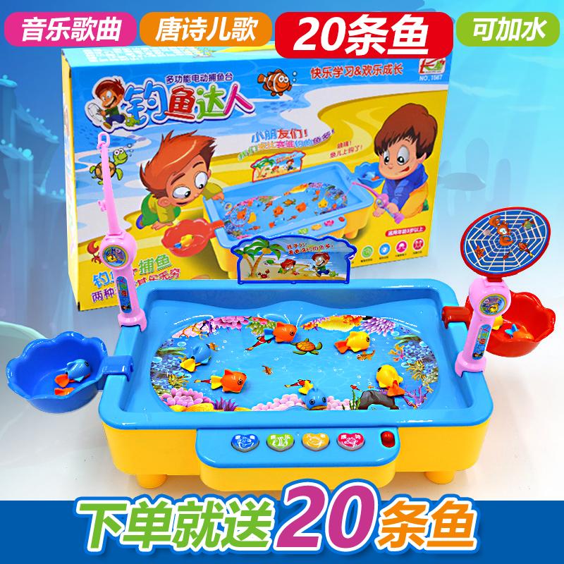 兒童小貓釣魚玩具池套裝1-3-6歲男女孩寶寶戲水電動磁性小孩益智