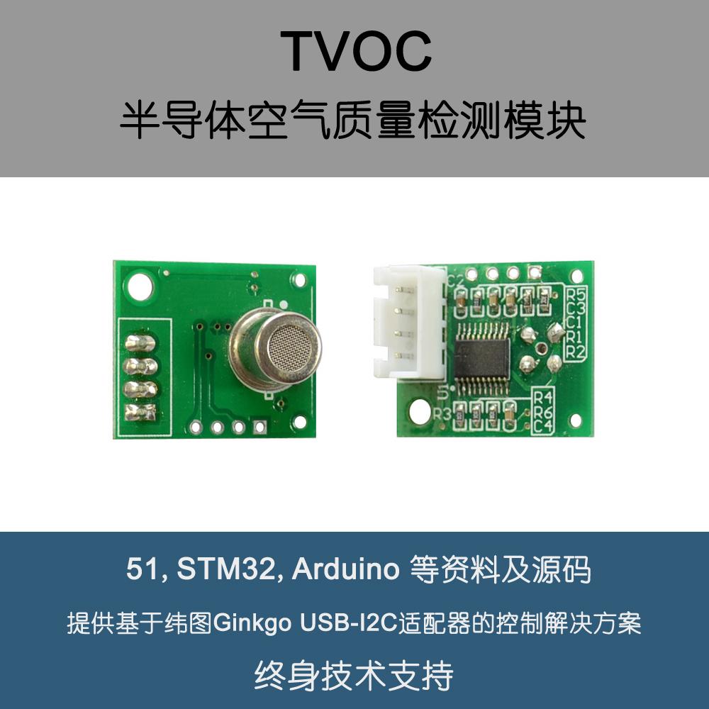 TVOC 空气质量检测 传感器模块 异味模组 数显输出 UART输出