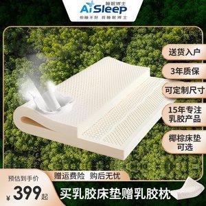 睡眠博士乳胶床垫泰国进口椰棕家用硬垫学生宿舍床垫单双人可折叠