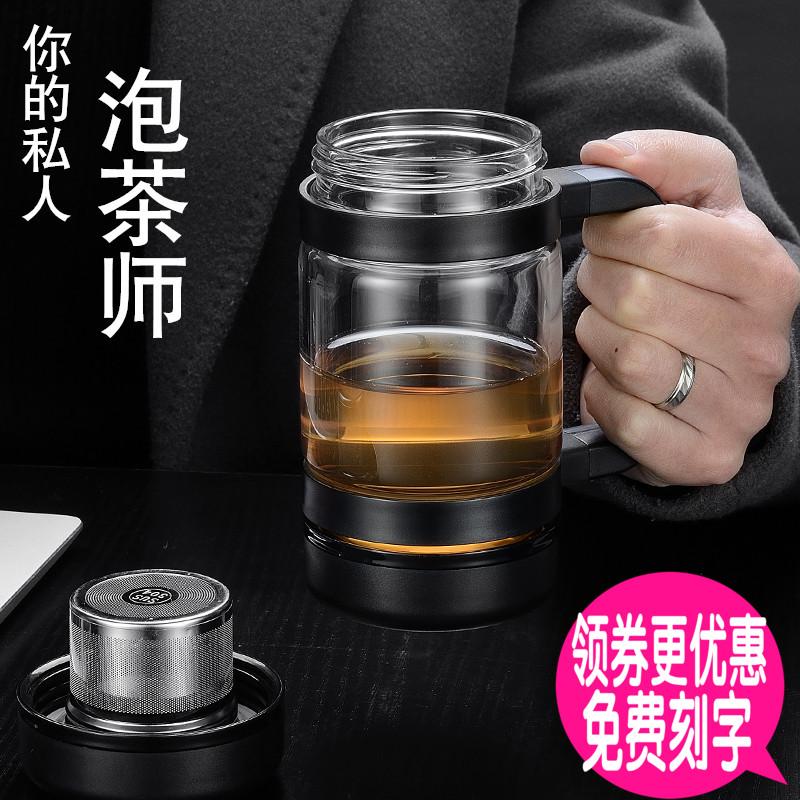 花间道茶水分离泡茶玻璃杯男式办公室过滤大容量水杯礼品logo定制