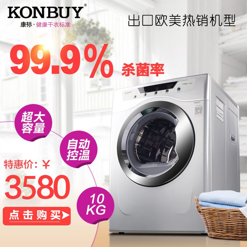康标烘干机速干衣酒店商用烘衣机10KG滚筒式全自动大容量干衣机