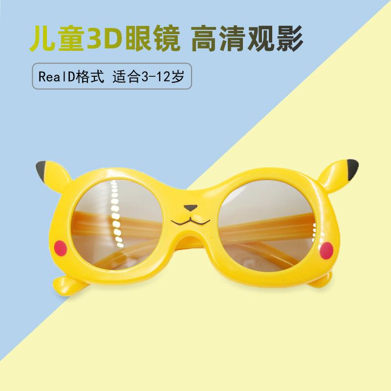卡通儿童3D眼镜RealD影院专用偏光不闪式电视通用三D立体眼睛高清