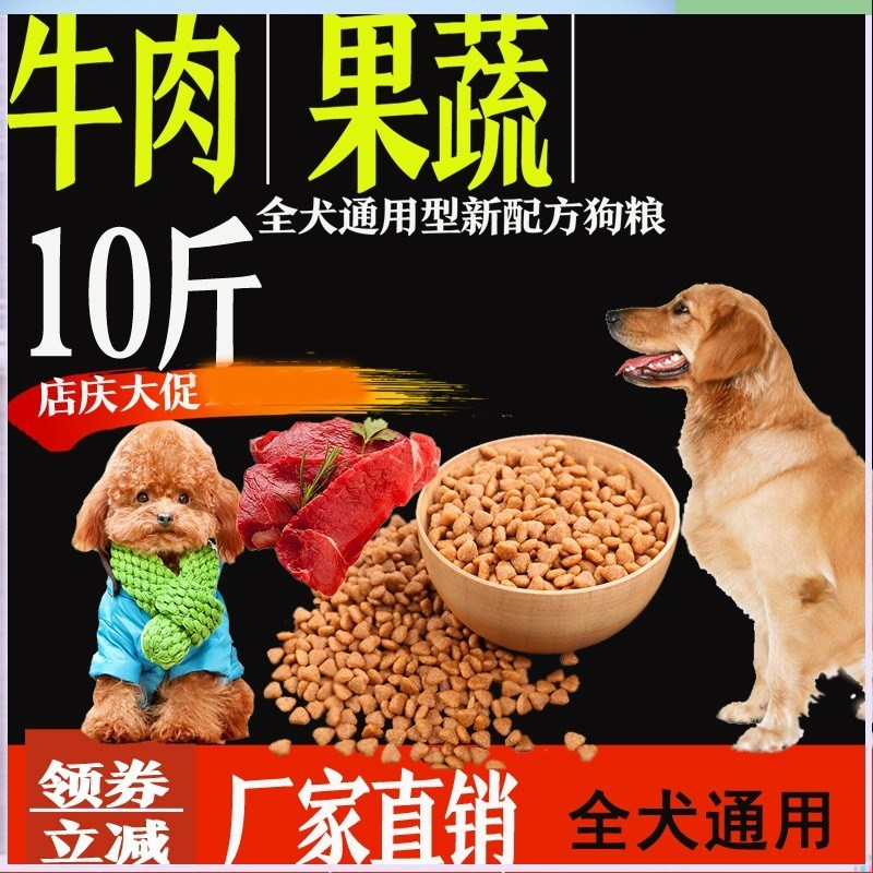 Dog food that stray dogs like to eat: dog food for puppies general purpose 10 kg Bomei dog food sealed Teddy dog food