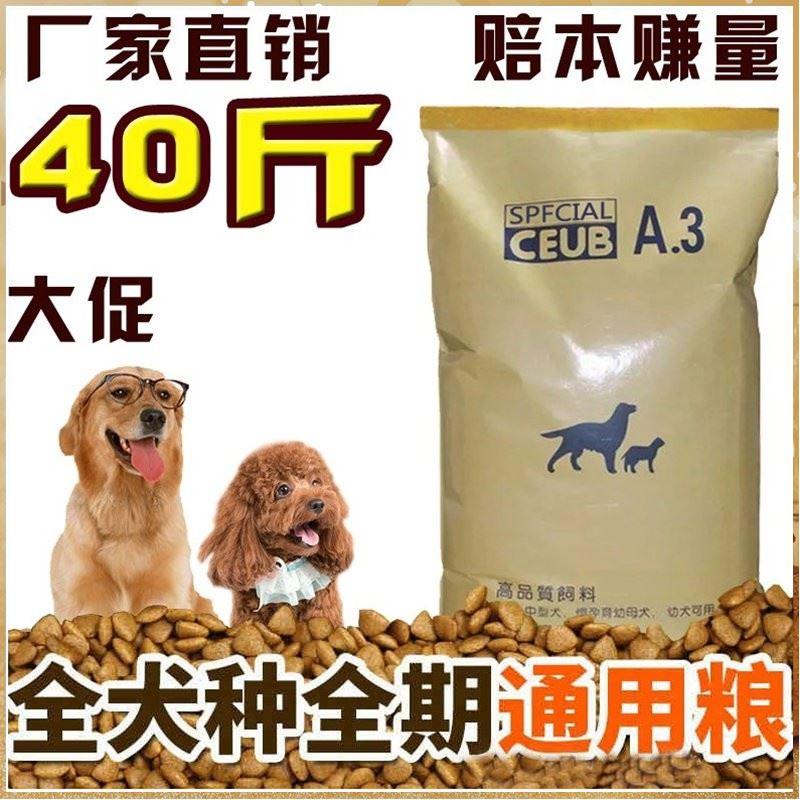 Bomei dog food stray dog food puppy dog food law fight dog East German shepherd dog dog food universal 40 kg.