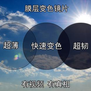 近视镜片防蓝光变色膜层变粉/紫/蓝/灰/茶树脂非球面眼镜片轻超薄