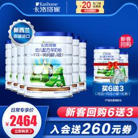 【无官网积分】卡洛塔妮婴幼儿羊奶粉3段900g*6罐新西兰进口奶粉图片