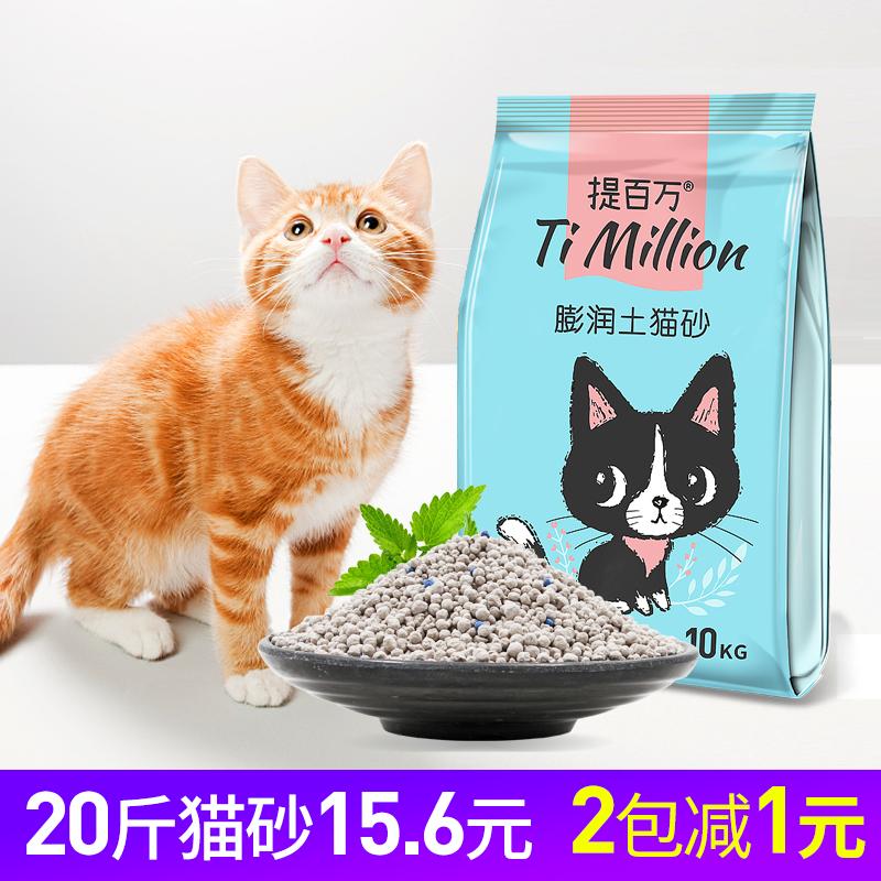 12-02新券10公斤除臭结团膨润土幼猫成猫砂