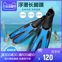 New NANDN adult swimming training long flippers frog shoes set Snorkeling supplies flexible duck webbed diving equipment
