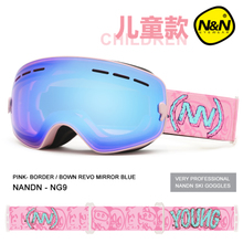 Nan En imported coated ski goggles for children with double-layer fog-proof for boys and girls with large spherical ski goggles card for myopia and wind-proof