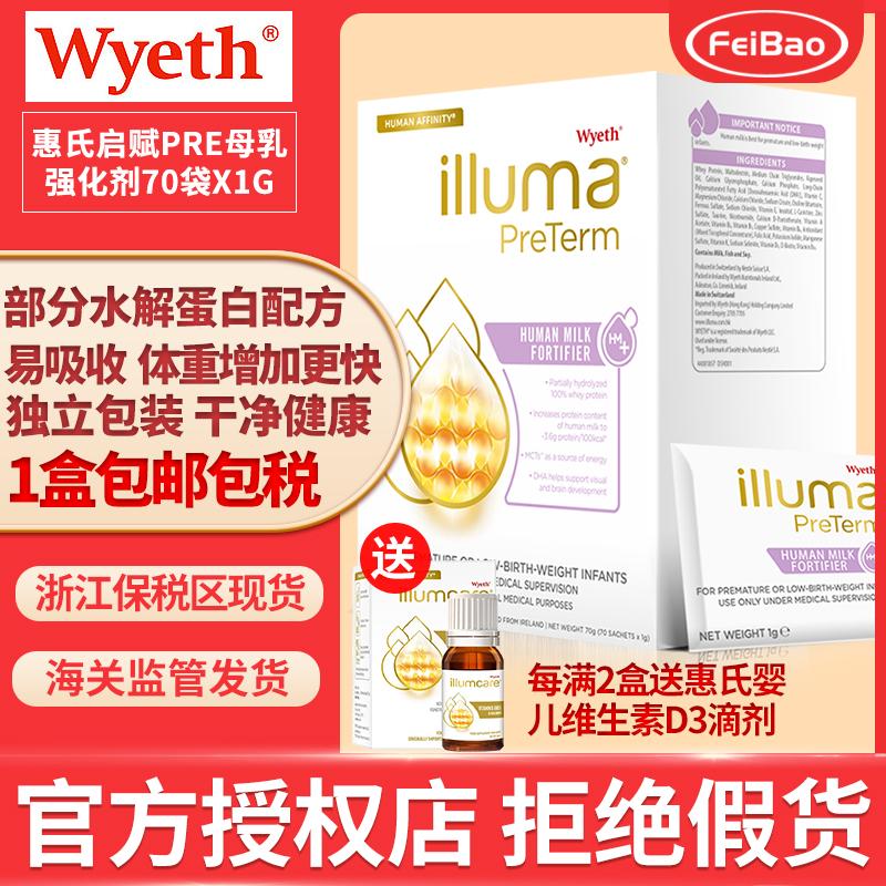 恵氏启賦母乳強化剤FM 85添加剤早産児栄養剤適量加水分解処方1 g*70袋