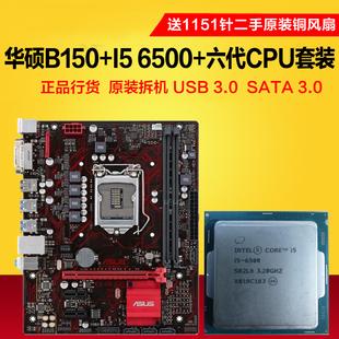 华硕EX-B150M-V3+I5 6500台式机DDR4整机四核游戏主板CPU办公套装