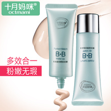 Pregnant woman, BB cream, concealer, moisturizing cream, cream cream, skin care cosmetics for pregnant women.