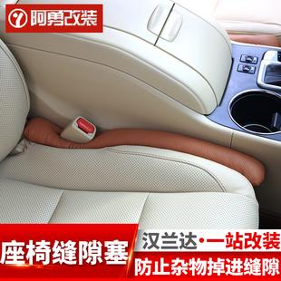 08-18款丰田汉兰达汽车座椅缝隙塞防漏塞防漏垫阿勇汉兰达改装饰