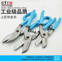 Upper Craftsman heavy iron shears industrial shears Stainless steel plate scissors metal wire large scissors cut white iron scissors