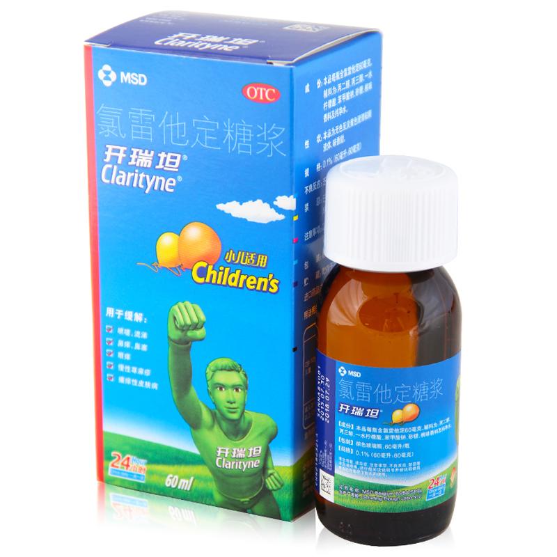 开瑞坦氯雷他定糖浆60ml用于缓解慢性荨麻疹及其他过敏性皮肤G