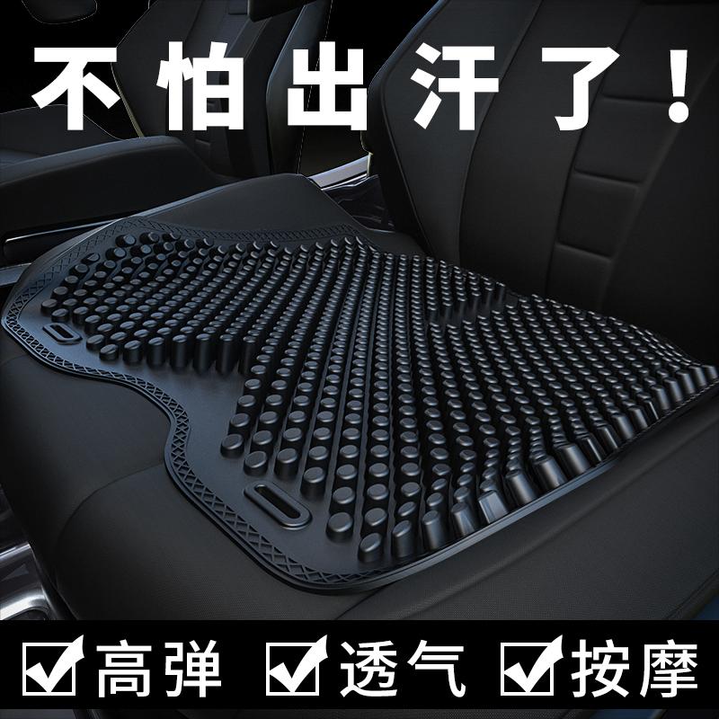 硅胶通风汽车坐垫夏季单片制冷凉席四季通用凉垫货车夏天透气座垫