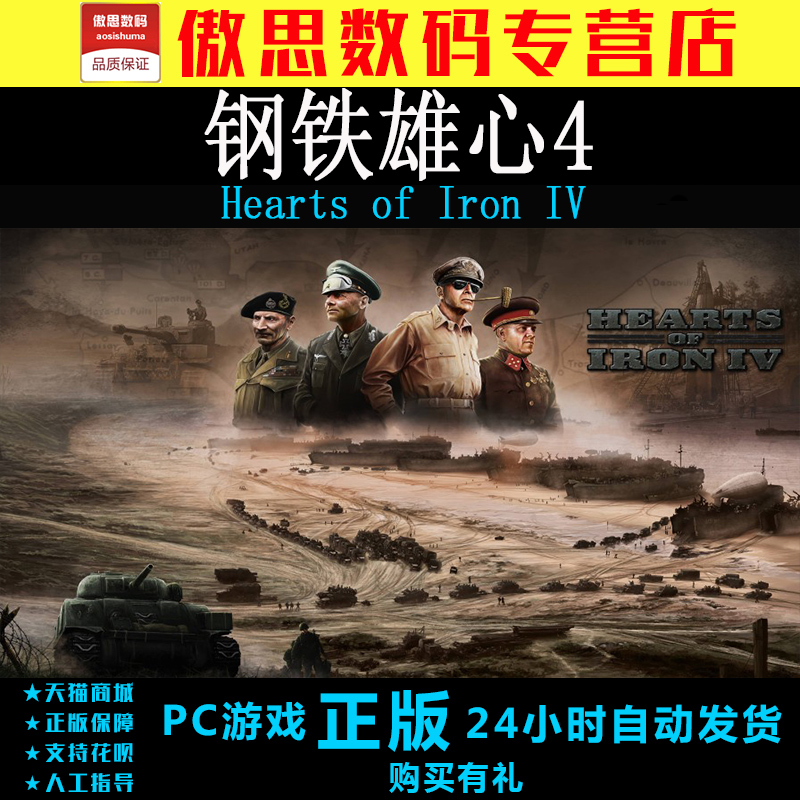 PC正版 Steam Hearts of Iron IV 钢铁雄心4 HOI4 全dlc