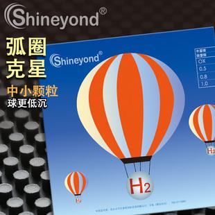 Shineyond赛阳德 H2 全固化 防弧长胶乒乓球单胶皮套胶 雷达技术