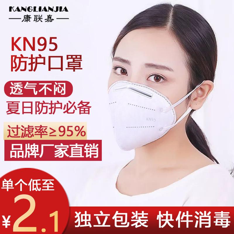 现货 KN95囗罩防尘雾霾透气四层口鼻罩男女防护用品一次性n95口罩