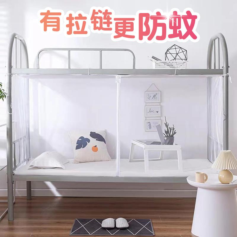 上铺蚊帐学生宿舍单人床上下铺通用寝室1m家用拉链款1.2m1.5米0.9