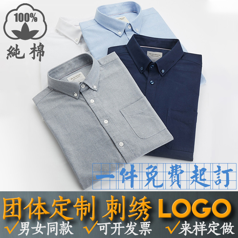Mens and womens group professional wear custom embroidery logo cotton Oxford spinning long sleeve shirt hi tea work clothes