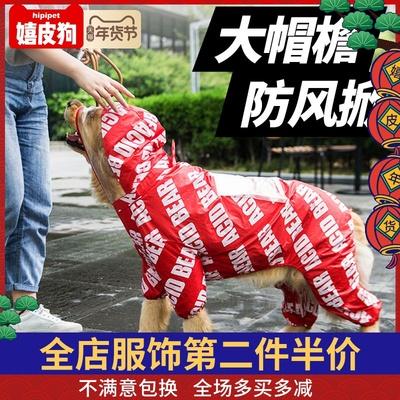 狗狗萨摩衣服感觉怎么样