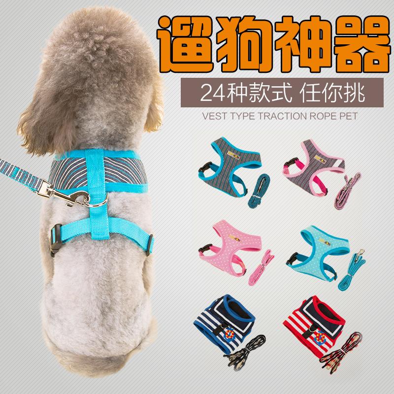 背心式小狗狗牽引繩寵物胸背套胸背帶牽引帶泰迪比熊狗繩子狗鏈子