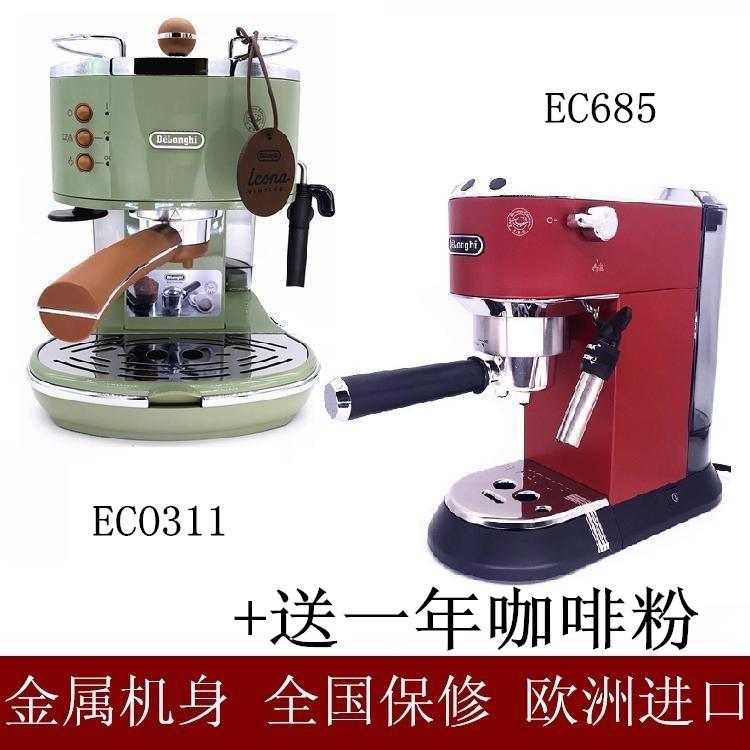 Delonghi/德龙 EC680/EC685/ECO311半自动咖啡机泵压意式美式蒸汽