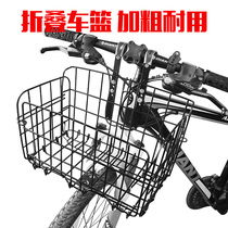 Electric bicycle Basket Front basket metal foldable rear basket Front basket Accessories Mountain Truck Trailer Frame