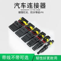 2P汽車線束插頭防水連接器HID插頭插座 公母對接頭2芯孔對接插件